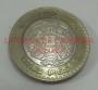 Moneda 2 Caras Iguales (De $10 SOL)