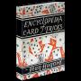 The Encyclopedia of Card Tricks Por:Hugard/DESCARGA DE LIBRO